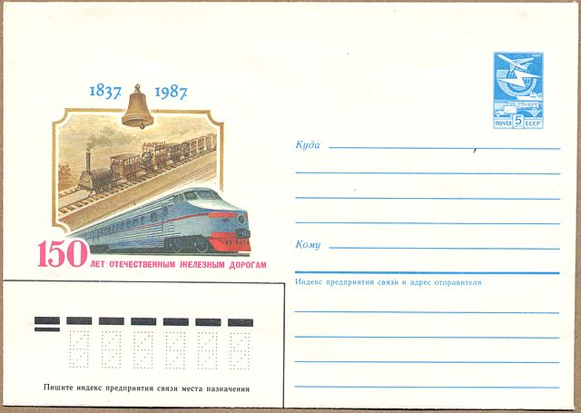 3133 MPS (ministère des transports) 1504438d1400967375-railway-ministry-3133-640px-ussr_150-year_annivesary_of_national_railways_envelope-_1987_-_front