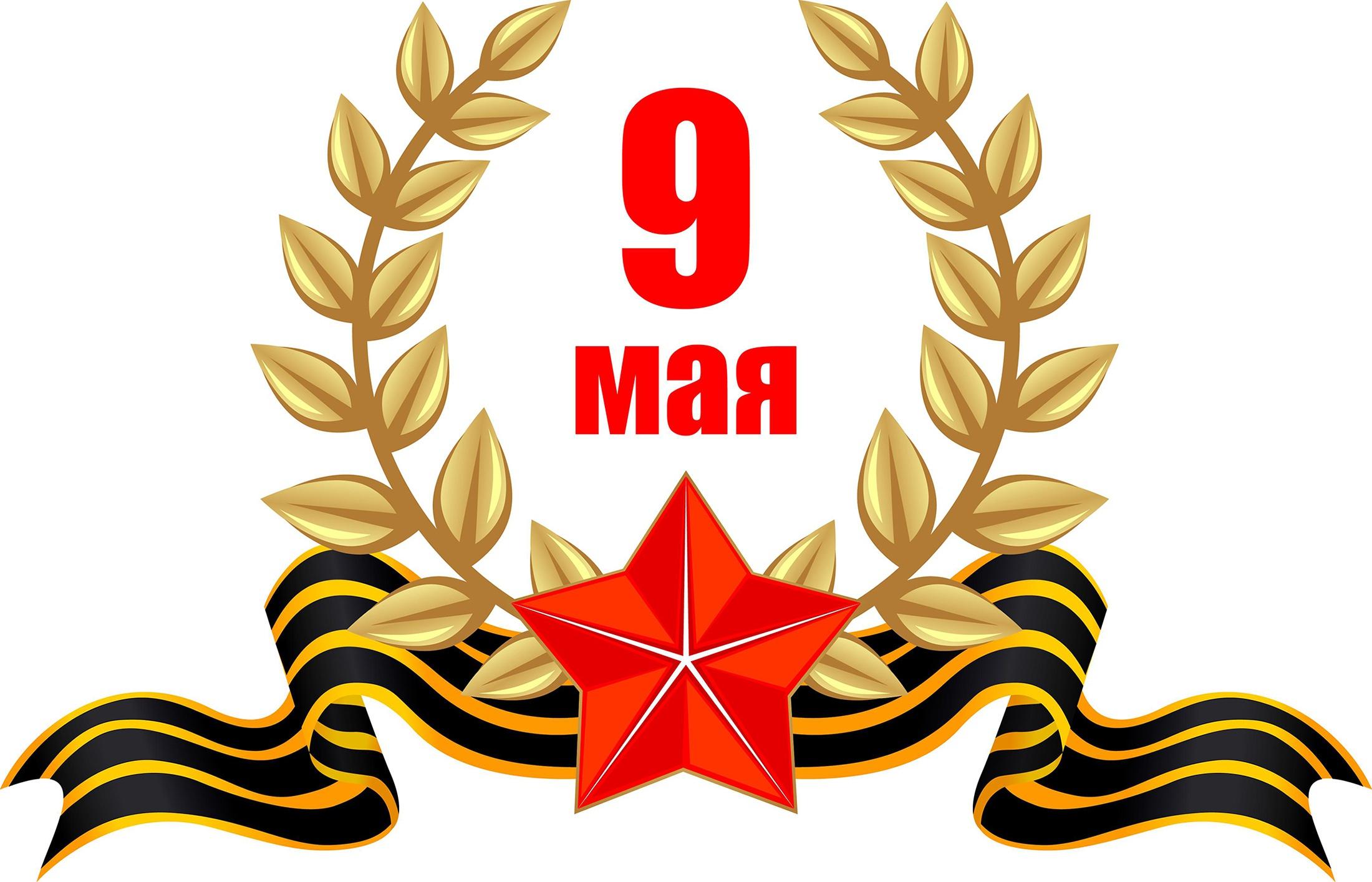 Click image for larger version.  Name:9-maia-den-pobedy-zvezda.jpg Views:224 Size:438.4 KB ID:14133117