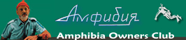 Name:  amphibiaclub.jpg Views: 9053 Size:  20.7 KB