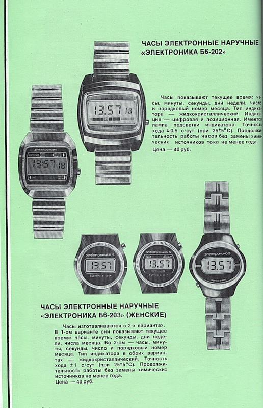 Name:  elektronika-2-1981.jpg