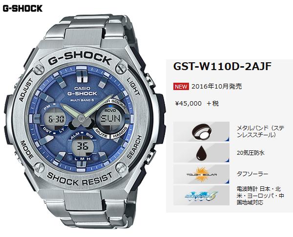 Name:  gst-w110d-2ajf-a.jpg Views: 511 Size:  177.8 KB