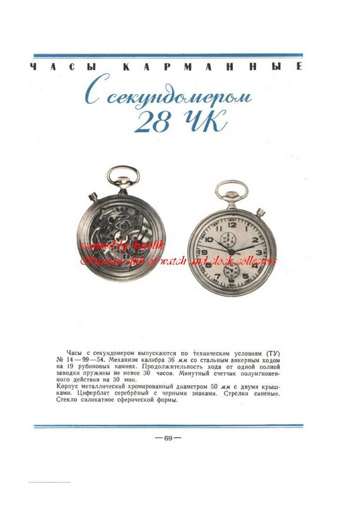 Name:  katalog soviet watches 1957 (69).jpg