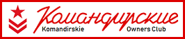 Name:  Komandirskie OC.png Views: 146 Size:  15.4 KB
