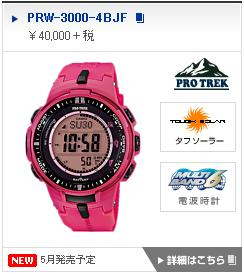 Click image for larger version.  Name:pink pro.jpg Views:2211 Size:15.9 KB ID:1469625