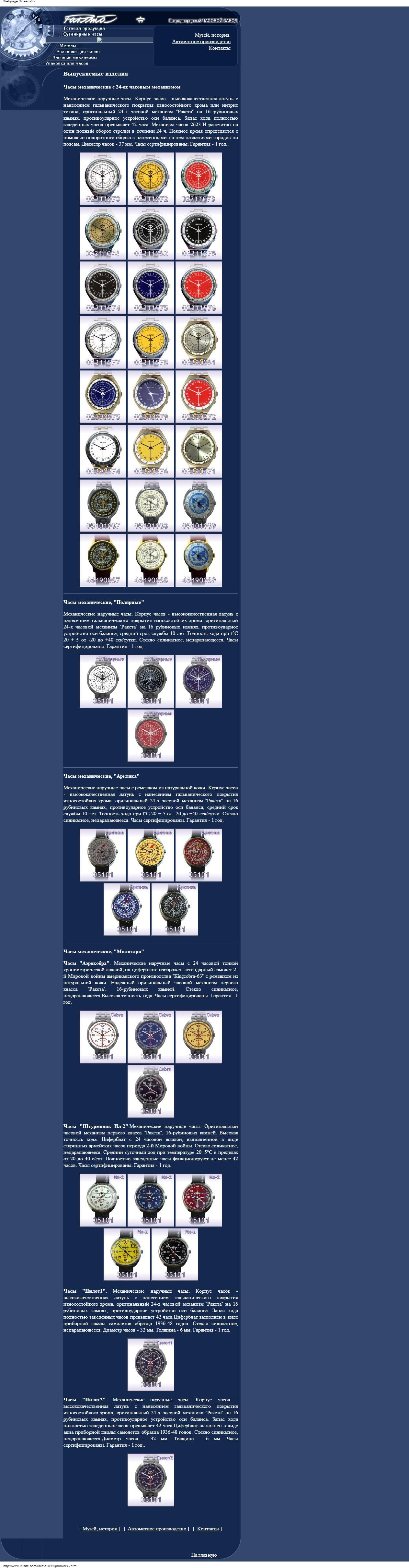 First RAKETA POLAR 24H sur FMR - Page 4 906438d1355657458-question-about-24-hr-polar-antarctica-watches-sold-online-raketa-132058