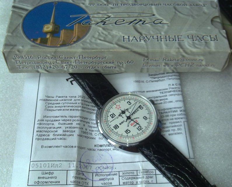 une visite de l'usine raketa - Page 3 742552d1340264439-wruw-june-2012-raketa-2007-0