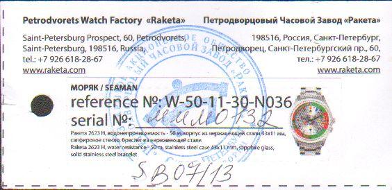 Name:  Raketa Warranty 2.jpg Views: 1072 Size:  43.7 KB