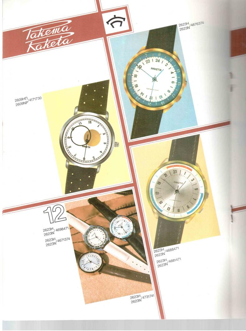 Raketa Copernic 276782d1271458419-raketa-1989-catalogue-arcticman-scanned-15-4-2010-10-15-11-jpg