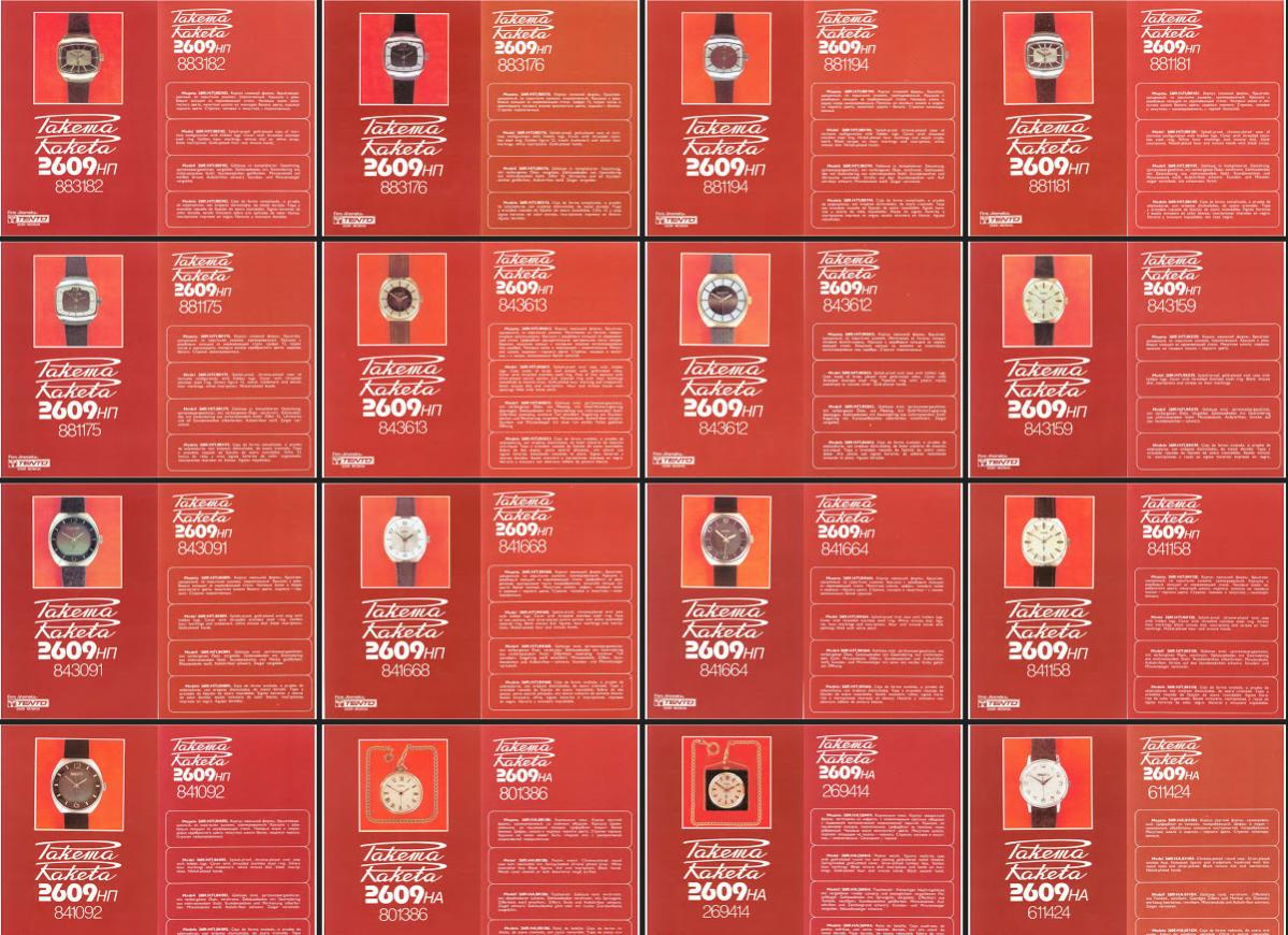 Name:  Screenshot-2017-10-26 Album Archive - Ракета 1985 (Vremeks).jpg Views: 174 Size:  204.2 KB