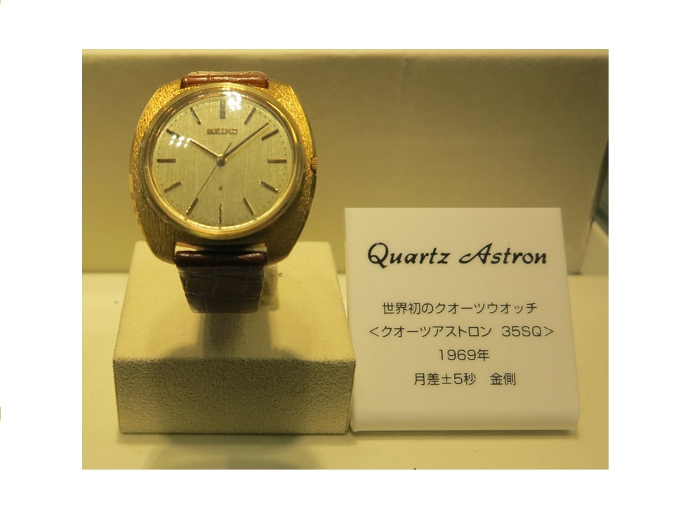 Seiko Astron in a Japanese museum