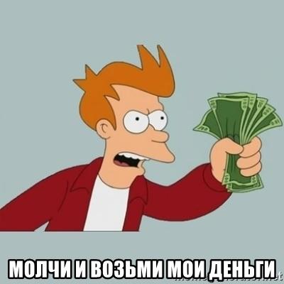 Name:  Take My Money Russian.jpg Views: 82 Size:  33.1 KB