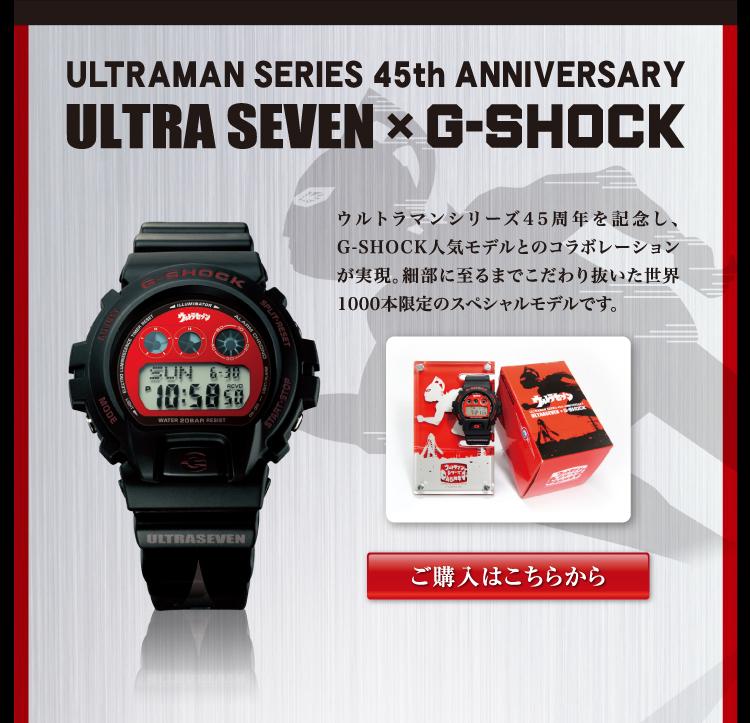 Name:  ultraman-ultra-7-g-shock-2.jpg Views: 1694 Size:  336.0 KB