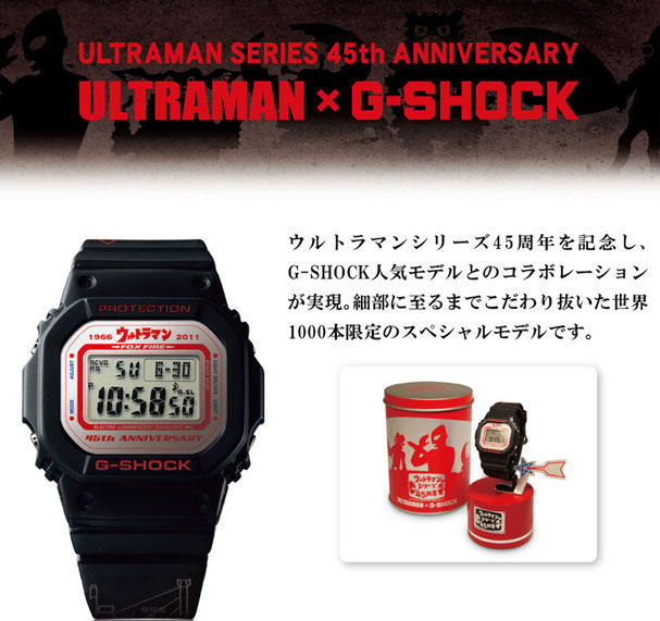 Name:  Ultraman_G-Shock_DW-5600VTULTRAMAN-1TJR_Collaboration_Watch_1.jpg