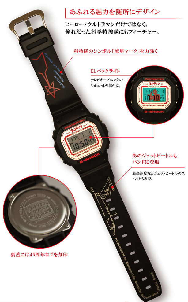 Name:  Ultraman_G-Shock_DW-5600VTULTRAMAN-1TJR_Collaboration_Watch_2.jpg