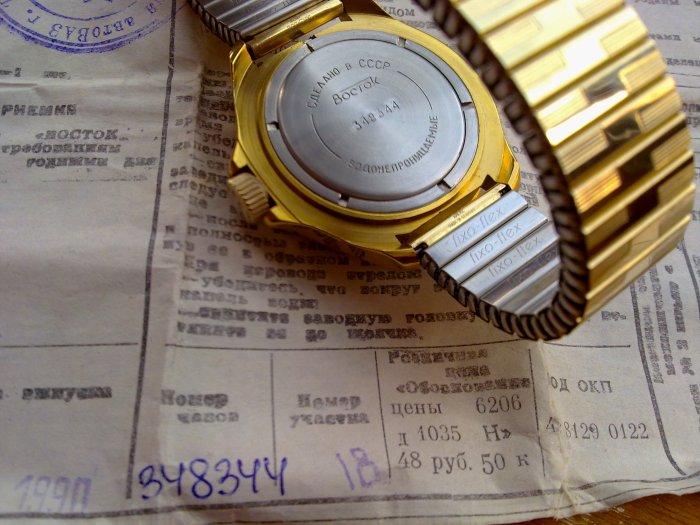 Recherche adresses bracelets extensibles  807909d1346443592-wruw-august-2012-vostok-k-red-star-nos-1