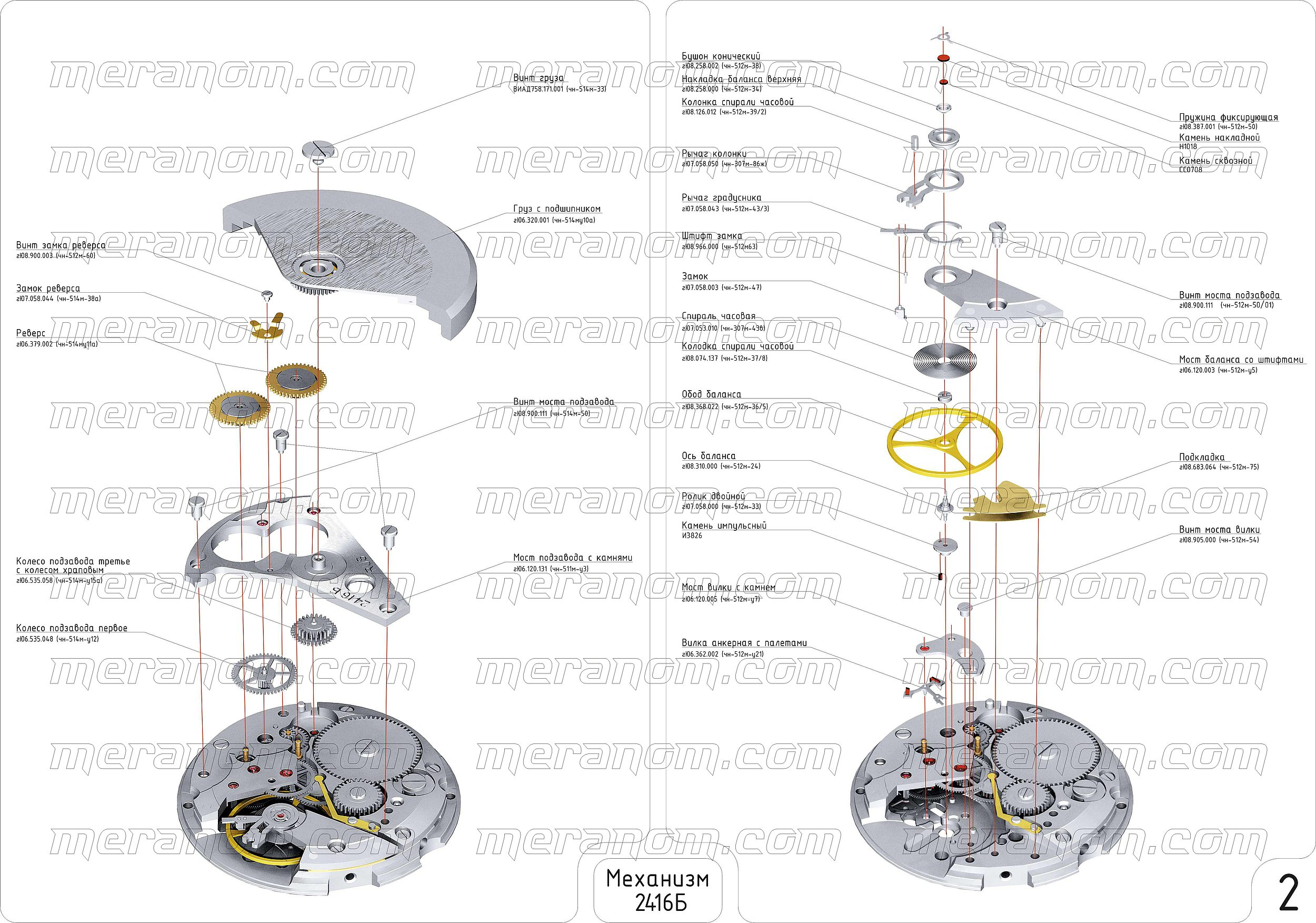 Name:  Vostok_2416B_movement_parts-2.jpg Views: 718 Size:  686.3 KB