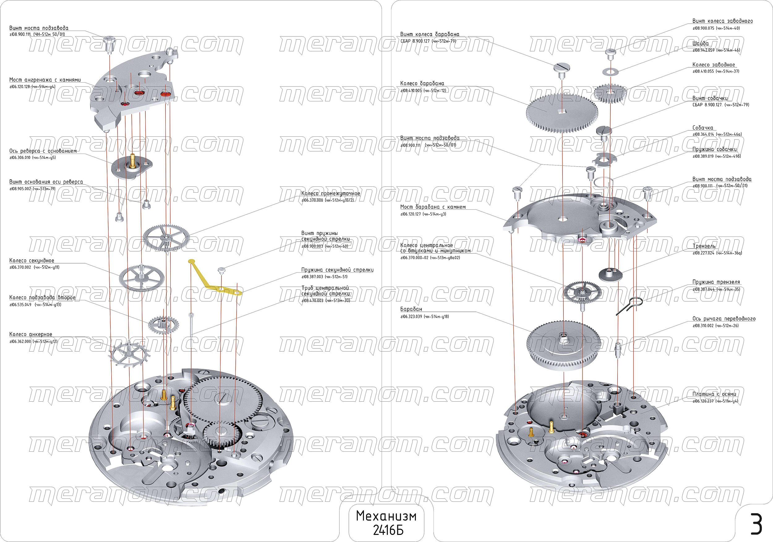 Name:  Vostok_2416B_movement_parts-3.jpg Views: 799 Size:  659.0 KB